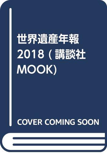 世界遺産年報2018 (講談社 MOOK)