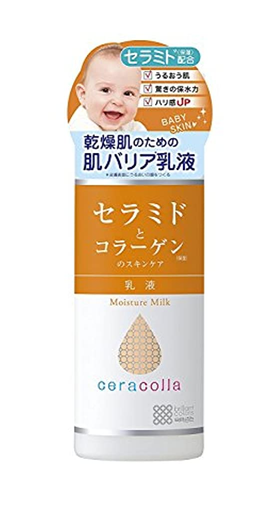 表向き代数的かび臭いセラコラ 保湿乳液