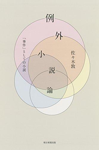 例外小説論 「事件」としての小説 (朝日選書)