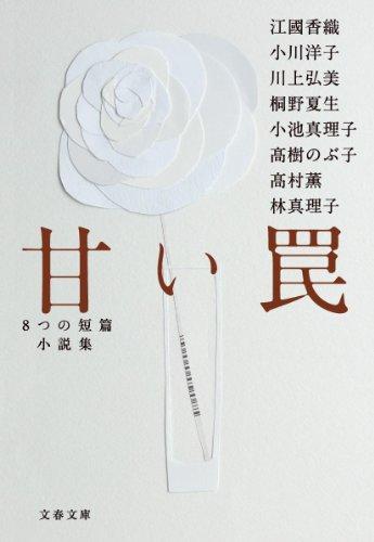 甘い罠 8つの短篇小説集 (文春文庫)の詳細を見る