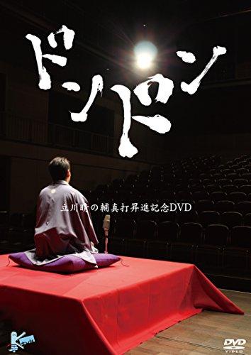 ドンドン~立川晴の輔 真打昇進記念DVD~