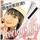 トレシャスリップで唇ぷるぷる!平子理沙さん愛用★唇専用美容液!