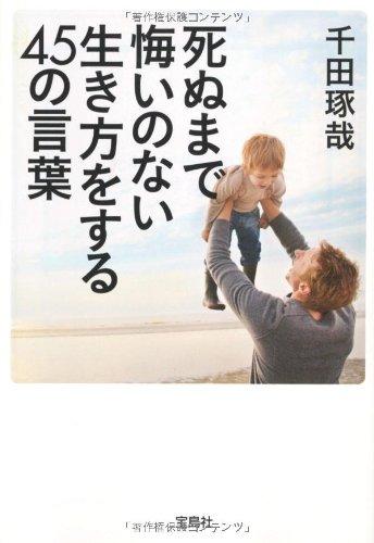 死ぬまで悔いのない生き方をする45の言葉 (宝島SUGOI文庫)の詳細を見る