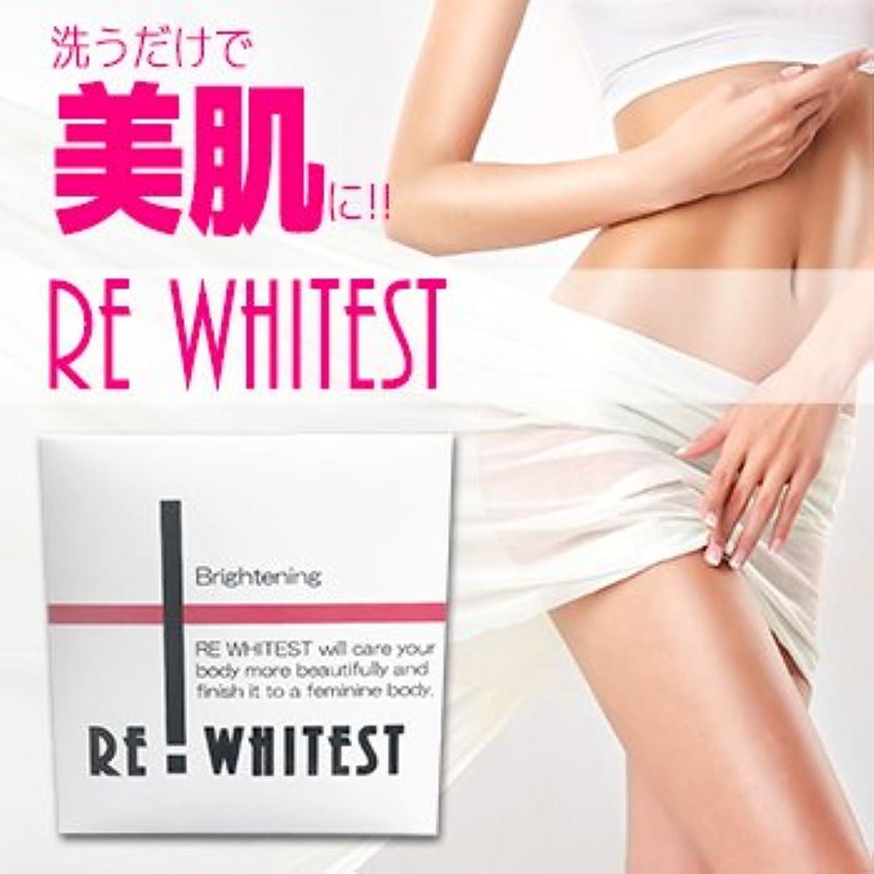 結果として誇張する滞在パパイン+イソフラボン配合女性用美肌石鹸 REWHITEST-リホワイテスト-