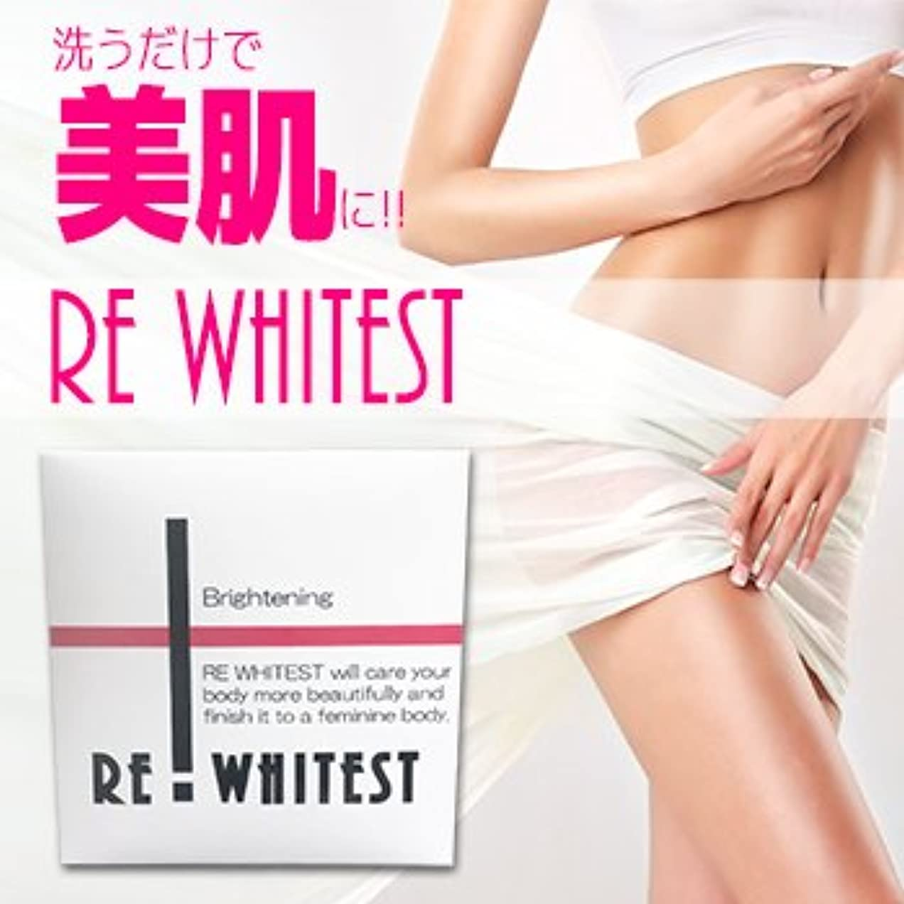 後方暗唱する代替案パパイン+イソフラボン配合女性用美肌石鹸 REWHITEST-リホワイテスト-