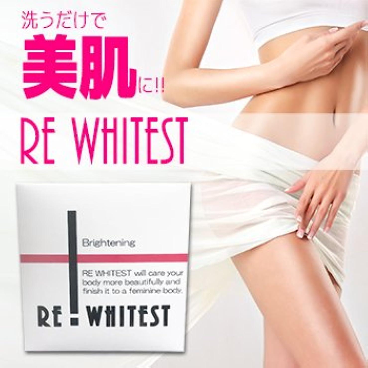 パラダイス野生下にパパイン+イソフラボン配合女性用美肌石鹸 REWHITEST-リホワイテスト-