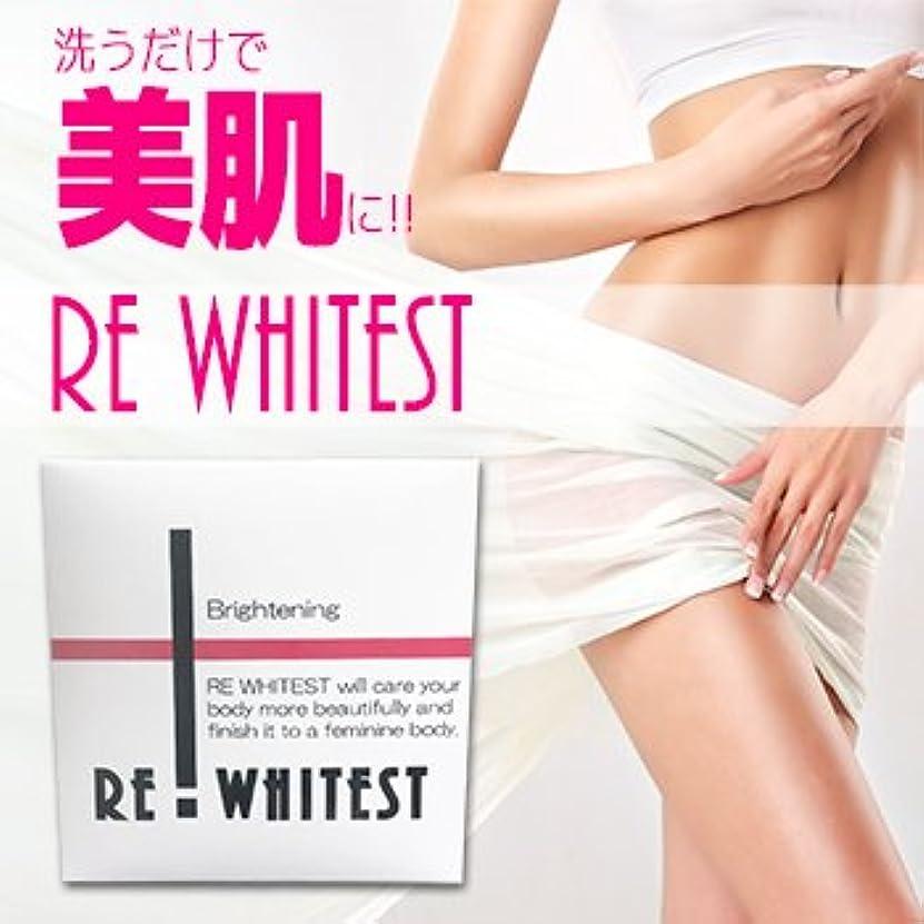 喜ぶ休眠会計士パパイン+イソフラボン配合女性用美肌石鹸 REWHITEST-リホワイテスト-