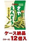 【1ケース納品】【1個あたり121円】 カルビー さやえんどう さっぱりしお味 70g ×12個入