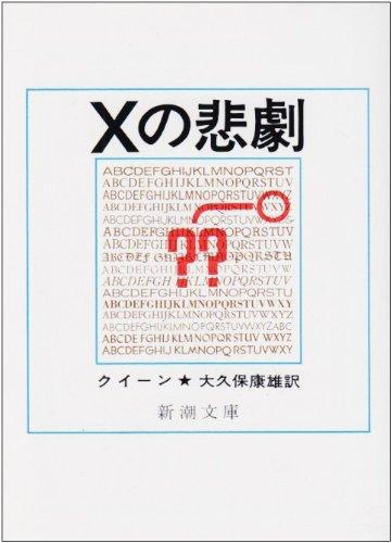 Xの悲劇 (新潮文庫)の詳細を見る