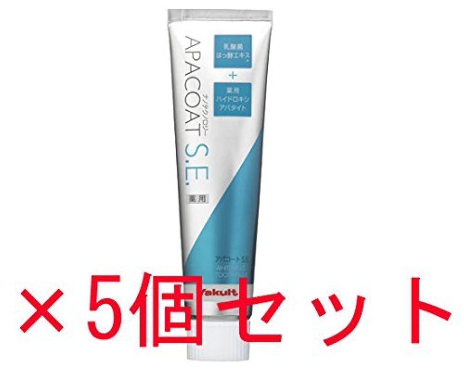 ファイターに同意する野望ヤクルト化粧品 薬用 アパコートS.E. (ナノテクノロジー) 120g 5個セット
