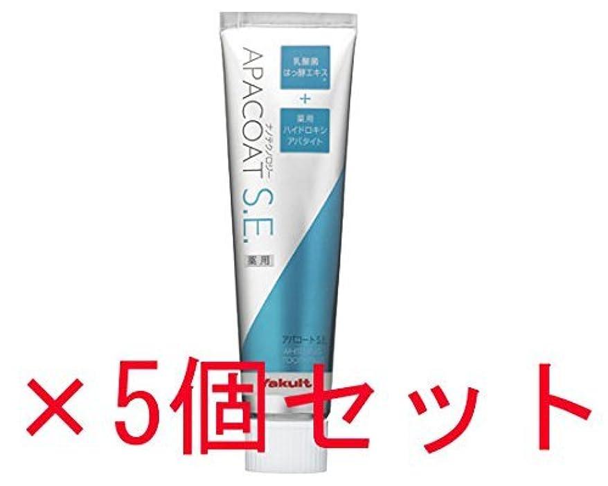 のれん建設キャラクターヤクルト化粧品 薬用 アパコートS.E. (ナノテクノロジー) 120g 5個セット