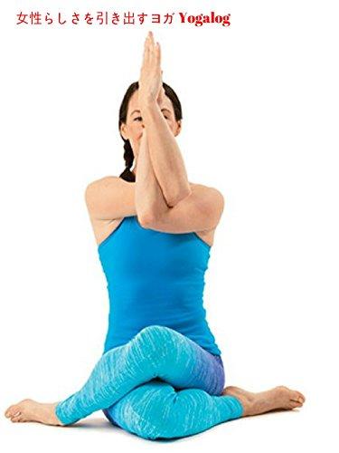 女性らしさを引き出すヨガ Yogalog