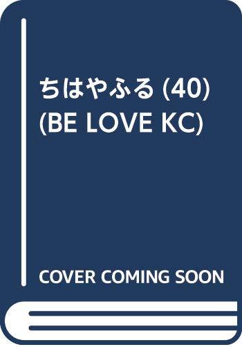 ちはやふる(40) (BE LOVE KC)