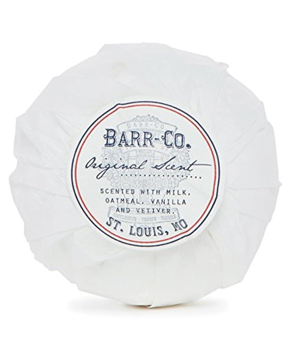 あなたのものハンバーガー同時バーコ(BARR-CO.) バスボム