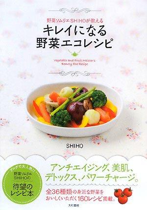 野菜ソムリエ SHIHOが教える キレイになる野菜エコレシピ (みんなのレシピ)の詳細を見る
