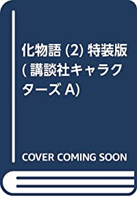 化物語(2)特装版 (講談社キャラクターズA)