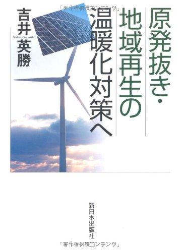 原発抜き・地域再生の温暖化対策への詳細を見る