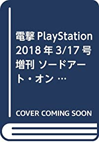 電撃PlayStation  2018年3/17号 増刊 ソードアート・オンライン マガジン Vol.4