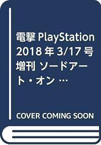 電撃PlayStation  2018年3/17号 増刊 ソードアート・オンライン マガジン Vol.4