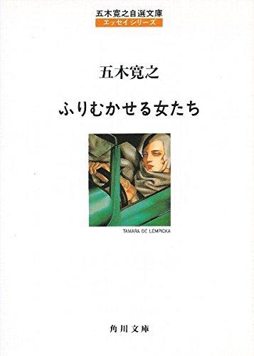 ふりむかせる女たち (角川文庫―五木寛之自選文庫〈エッセイシリーズ〉)の詳細を見る