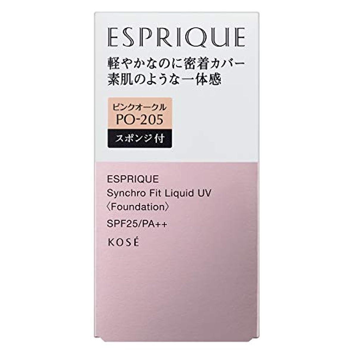 年金受給者最近デッキESPRIQUE(エスプリーク) エスプリーク シンクロフィット リキッド UV ファンデーション 無香料 PO-205 ピンクオークル 30g
