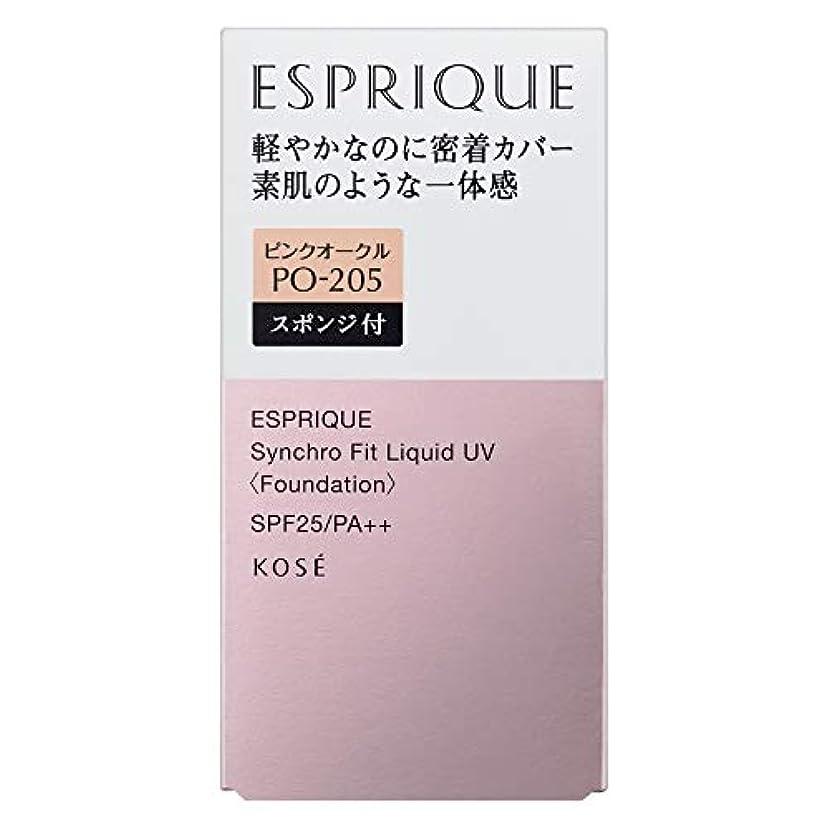 刃全くバッグESPRIQUE(エスプリーク) エスプリーク シンクロフィット リキッド UV ファンデーション 無香料 PO-205 ピンクオークル 30g