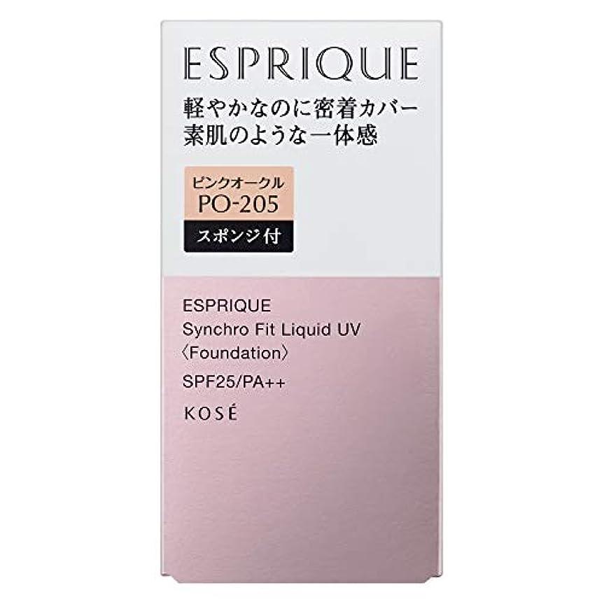 火炎散歩に行く辞任ESPRIQUE(エスプリーク) エスプリーク シンクロフィット リキッド UV ファンデーション 無香料 PO-205 ピンクオークル 30g