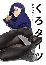黒タイツオムニバス画集第2弾「くろタイツDEEP」4月30日発売