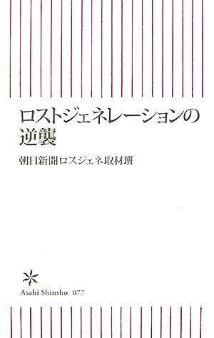 ロストジェネレーションの逆襲 (朝日新書 77)の詳細を見る