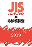 JISハンドブック 非破壊検査 (43;2019)