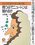 雨つぶでニュートンは語れるか―おとなも数学 微分・積分編 (KOU BOOKS)