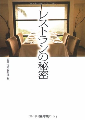 レストランの秘密 (宝島SUGOI文庫 A へ 1-79)の詳細を見る