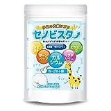 セノビスター 子供 身長サプリ 成長サプリメント カルシウム ビタミンD・B6 アルギニン ヨーグルト味 60粒(30日分) (ヨーグルト)