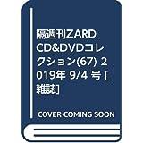 隔週刊ZARD CD&DVDコレクション(67) 2019年 9 4 号 [雑誌]