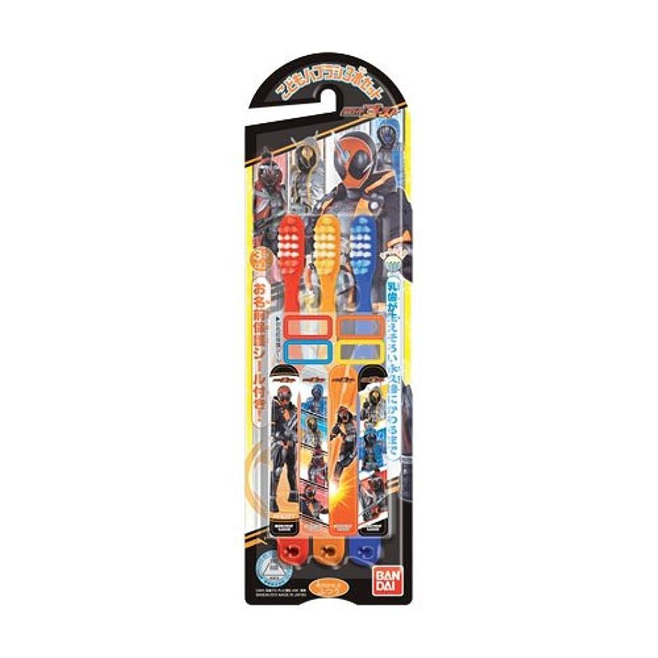 変色する優雅コジオスコこどもハブラシ 仮面ライダーゴースト 3本セット
