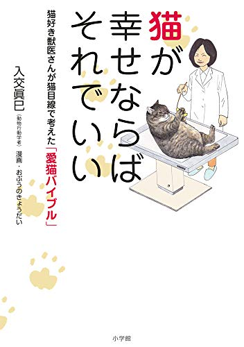 猫が幸せならばそれでいい: 猫好き獣医さんが猫目線で考えた「愛猫バイブル」