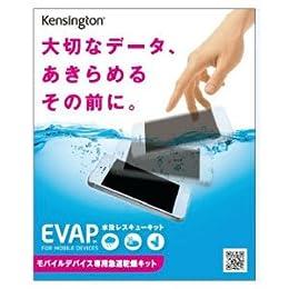 Kensington EVAP 水没レスキューキット K39723JP