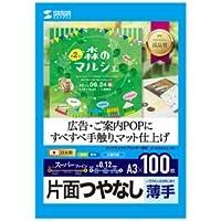 (7個まとめ売り) サンワサプライ インクジェット用スーパーファイン用紙A3サイズ100枚入り JP-EM5NA3-100
