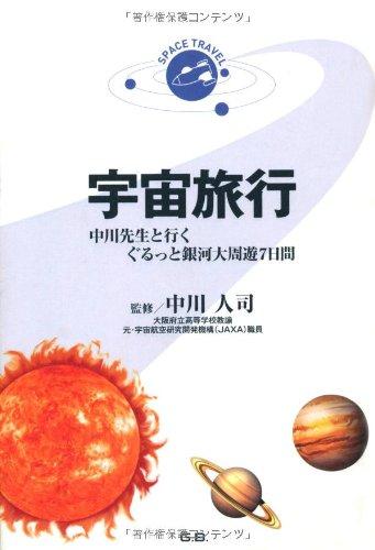 宇宙旅行―中川先生と行くぐるっと銀河大周遊7日間の詳細を見る