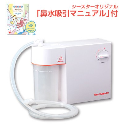 電動鼻水吸引器 メルシーポット S-502 鼻水吸引マニュアル付き