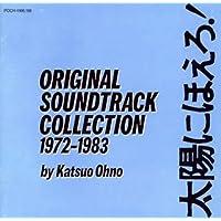太陽にほえろ! オリジナル・サウンドトラック・コレクション1