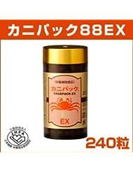 カニパック88EX (240粒入)