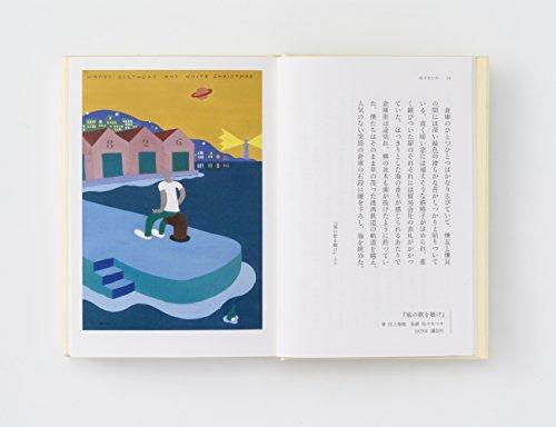 『村上春樹とイラストレーター -佐々木マキ、大橋歩、和田誠、安西水丸-』の3枚目の画像