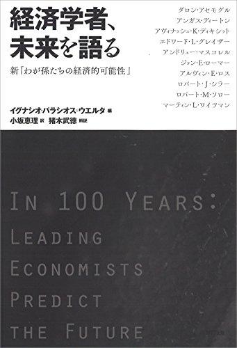 経済学者、未来を語る: 新「わが孫たちの経済的可能性」
