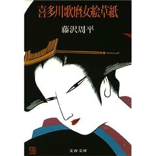 喜多川歌麿女絵草紙