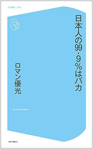 日本人の99.9%はバカ (コア新書)の詳細を見る