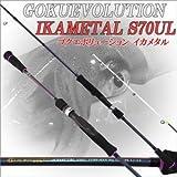 Gokuevolution(ゴクエボリューション) PureVersion Ikametal(イカメタル) S70UL スピニングモデル (90286)