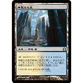 マジック:ザ・ギャザリング 【神聖なる泉/Hallowed Fountain】【レア】RTR-241-R ≪ラヴニカへの回帰 収録≫