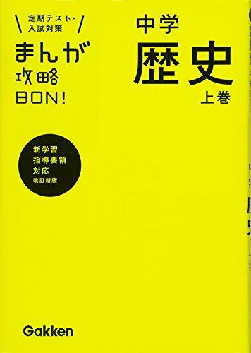 中学歴史 上巻 改訂版 (まんが攻略BON!)