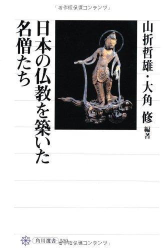 日本の仏教を築いた名僧たち (角川選書)の詳細を見る